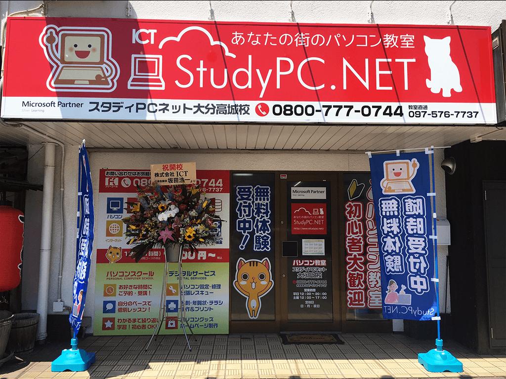 パソコン教室StudyPC.NET大分高城校
