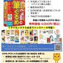 「筆ぐるめ25」の販売開始!