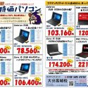 スタディPCネット大分高城Shopの10月特選パソコンのご紹介!