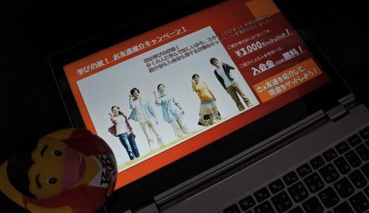 お知らせ 3,000円キャッシャバックのお友達紹介キャンペーン実施中!