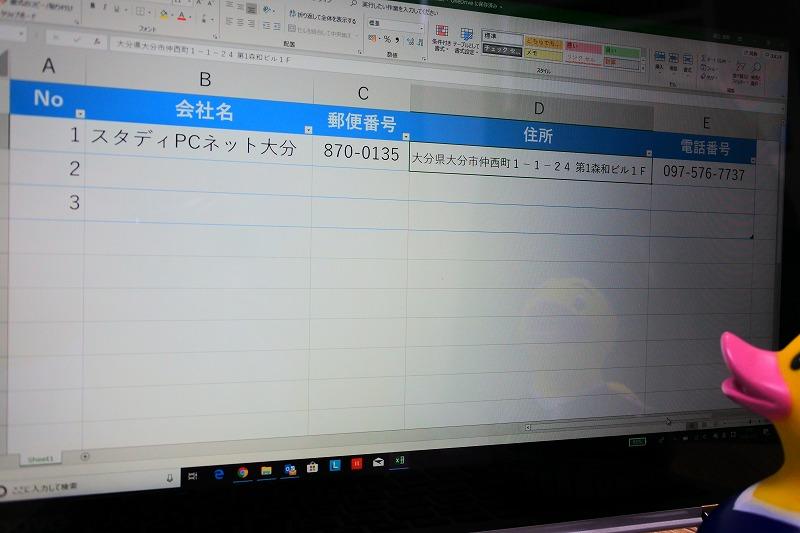 パソコン教室スタディPCネット大分高城校のエクセル上達ワンポイント 文字を自動的に縮小してセル内に収める
