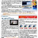 パソコン教室スタディPCネット大分高城校ニュース No.0020号 12月1日発行