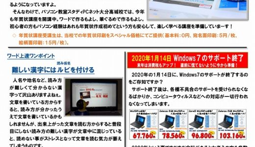スタディPCネット大分高城校ニュース 0020(12月)号発行!