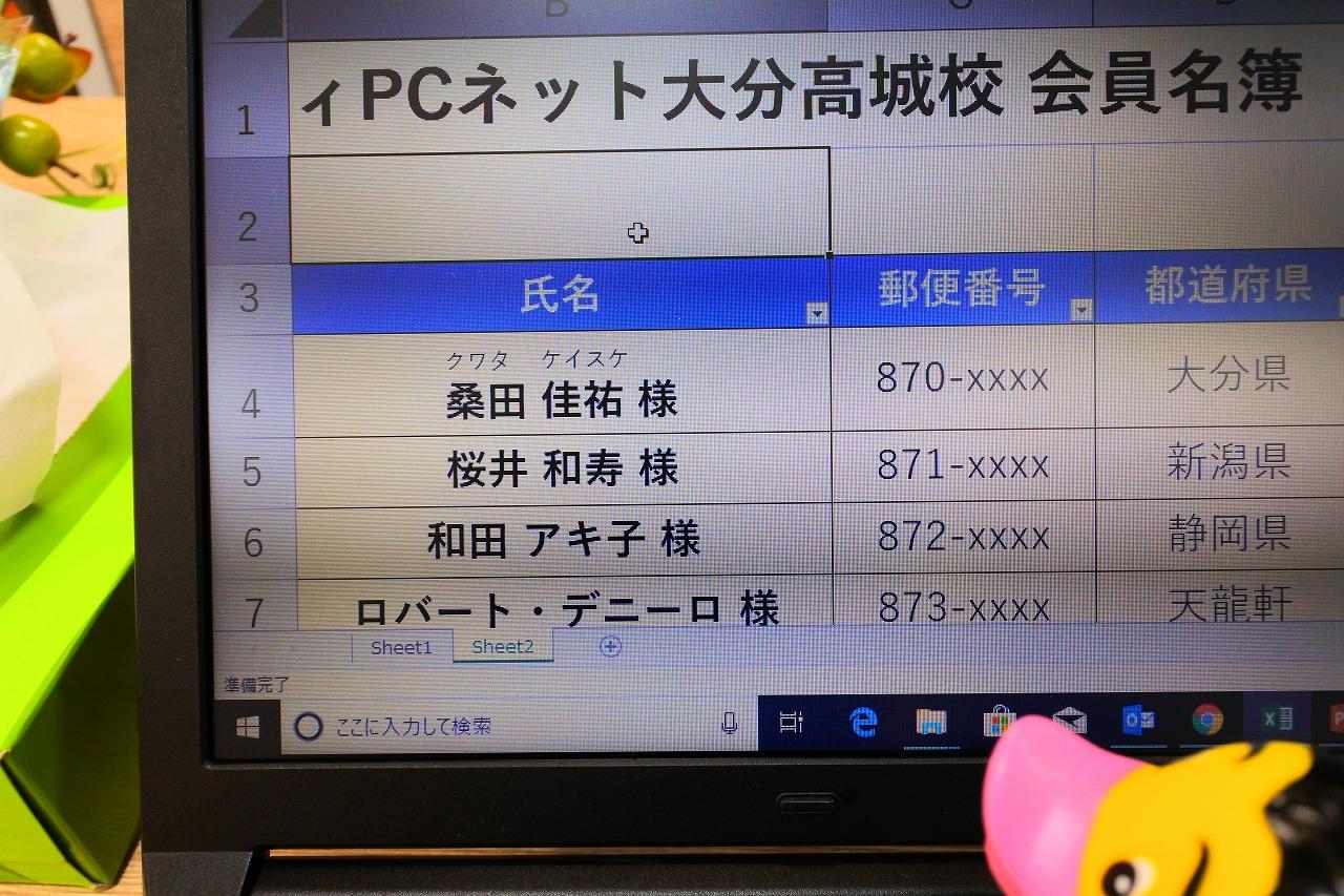パソコン教室スタディPCネット大分高城校のエクセル上達ワンポイント エクセルでふりがなを表示する