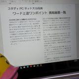 パソコン教室スタディPCネット大分高城校のワード上達ワンポイント|任意の行に段の区切りを入れる